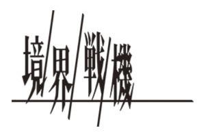 Kyokai Senki